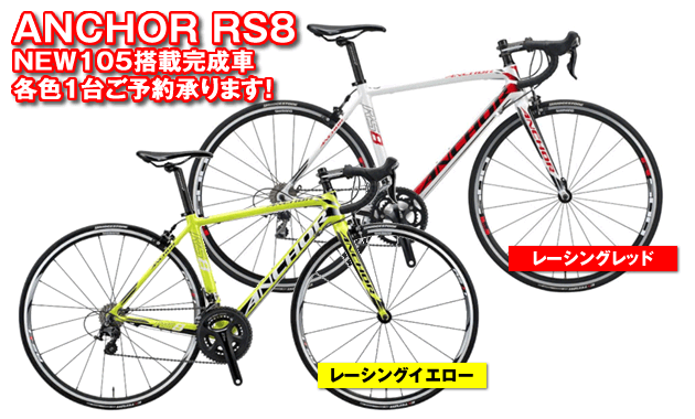 ANCHOR RS8 NEW105