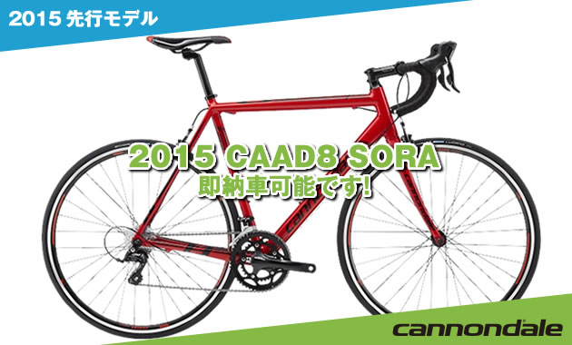 CANNONDALE CAAD8 7