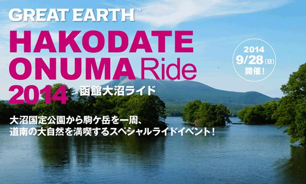 GREAT EARTH 函館大沼ライド2014