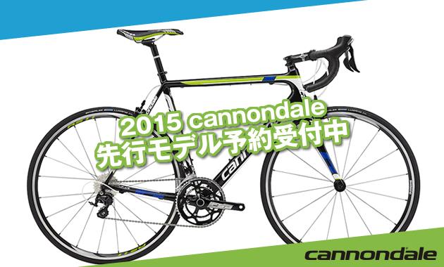 2015 cannondale 先行モデル 予約受付開始!