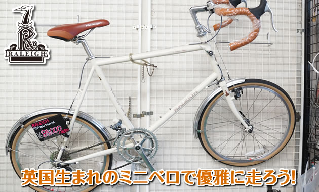 RALEIGH RSP RSW SPECIAL