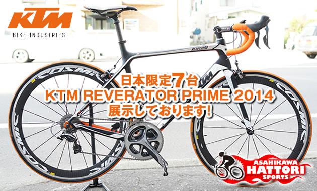 KTM REVERATOR PRIME 2014