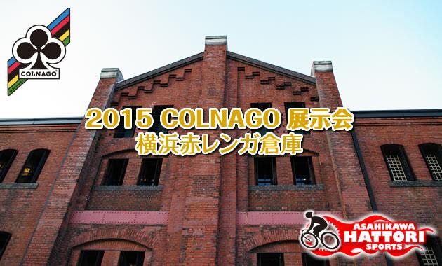 2015 コルナゴ展示会〜横浜赤レンガ倉庫