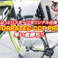 目玉商品!当店オリジナル CORRATEC CCT PRO