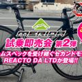 ご好評につき MERIDA 展示即売会第2弾開催!!